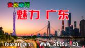 2019魅力广东15530107671