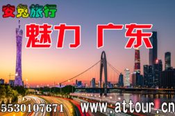 2019魅力广东15530107671。-旅游互动聚合社区