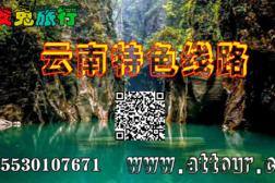 2019云南特色线路15530107671。-旅游互动聚合社区