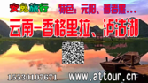 2019云南香格里拉、泸沽湖、元阳、普者黑15530107671