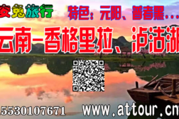 2019云南香格里拉、泸沽湖、元阳、普者黑15530107671。-旅游互动聚合社区