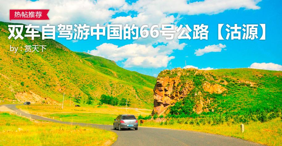 车窗外的风景 | 双车自驾游中国的66号公路【二】沽源