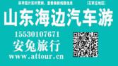 2019年山东海边汽车出行推荐15530107671