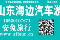 2019年山东海边汽车出行推荐15530107671。-旅游互动聚合社区