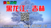 2019黑龙江吉林特刊15530107671