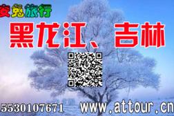 2019黑龙江吉林特刊15530107671。-旅游互动聚合社区