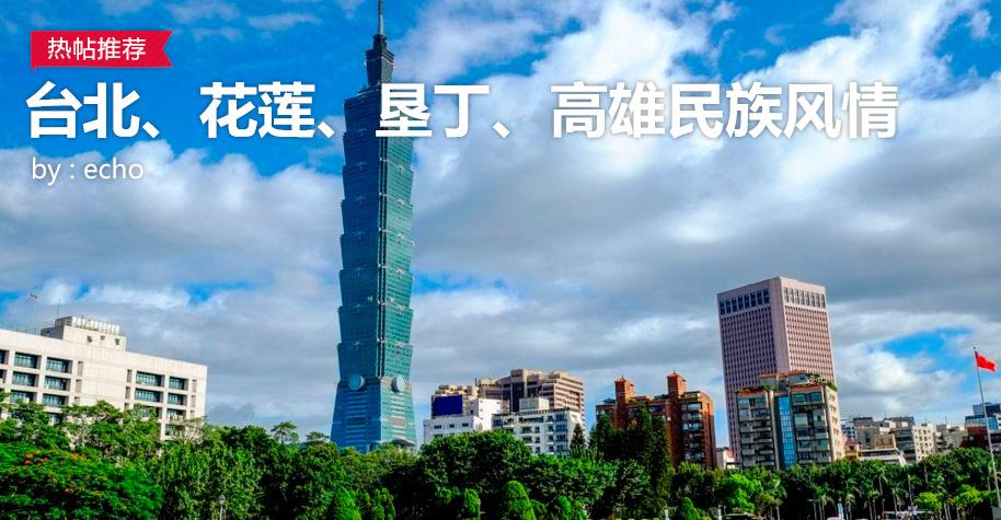 台北、花莲、垦丁、高雄民族风情