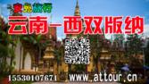 2019云南西双版纳15530107671