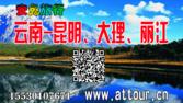 2019云南昆明大理丽江15530107671