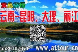 2019云南昆明大理丽江15530107671。-旅游互动聚合社区