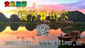 2019桂林山水甲天下15530107671