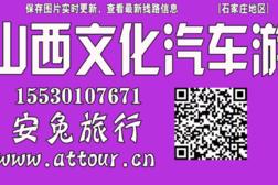 2019年山西汽车出行推荐15530107671。-旅游互动聚合社区