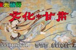 2019甘肃全景特惠15530107671。-旅游互动聚合社区