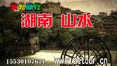 2019年湖南山水张家界15530107671