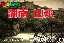 2019年湖南山水张家界15530107671。-旅游互动聚合社区