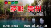 2019多彩贵州风景如画15530107671
