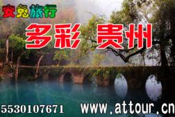 2019多彩贵州风景如画15530107671。-旅游互动聚合社区