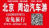 2019年北京汽车出行15530107671