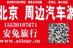 2019年北京汽车出行15530107671。-旅游互动聚合社区