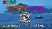 2019辽宁红海滩大连集锦15530107671