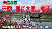 2019云南直飞大理丽江15530107671