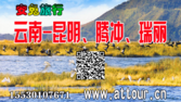 2019云南腾冲瑞丽芒市15530107671