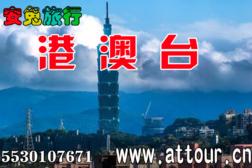 2019港澳台15530107671。-旅游互动聚合社区