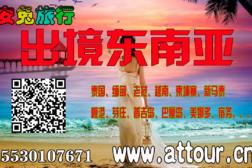 2019出境东南亚-泰国-越南-缅甸-柬埔寨-新马泰-老挝15530107671。-旅游互动聚合社区