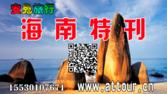 2019年海南专栏15530107671