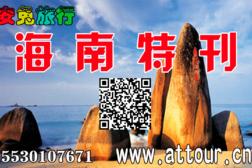 2019年海南专栏15530107671。-旅游互动聚合社区