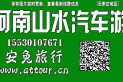 2019年河南山水汽车出行推荐15530107671。-旅游互动聚合社区